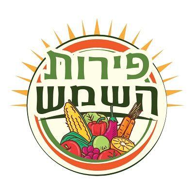 פירות השמש logo