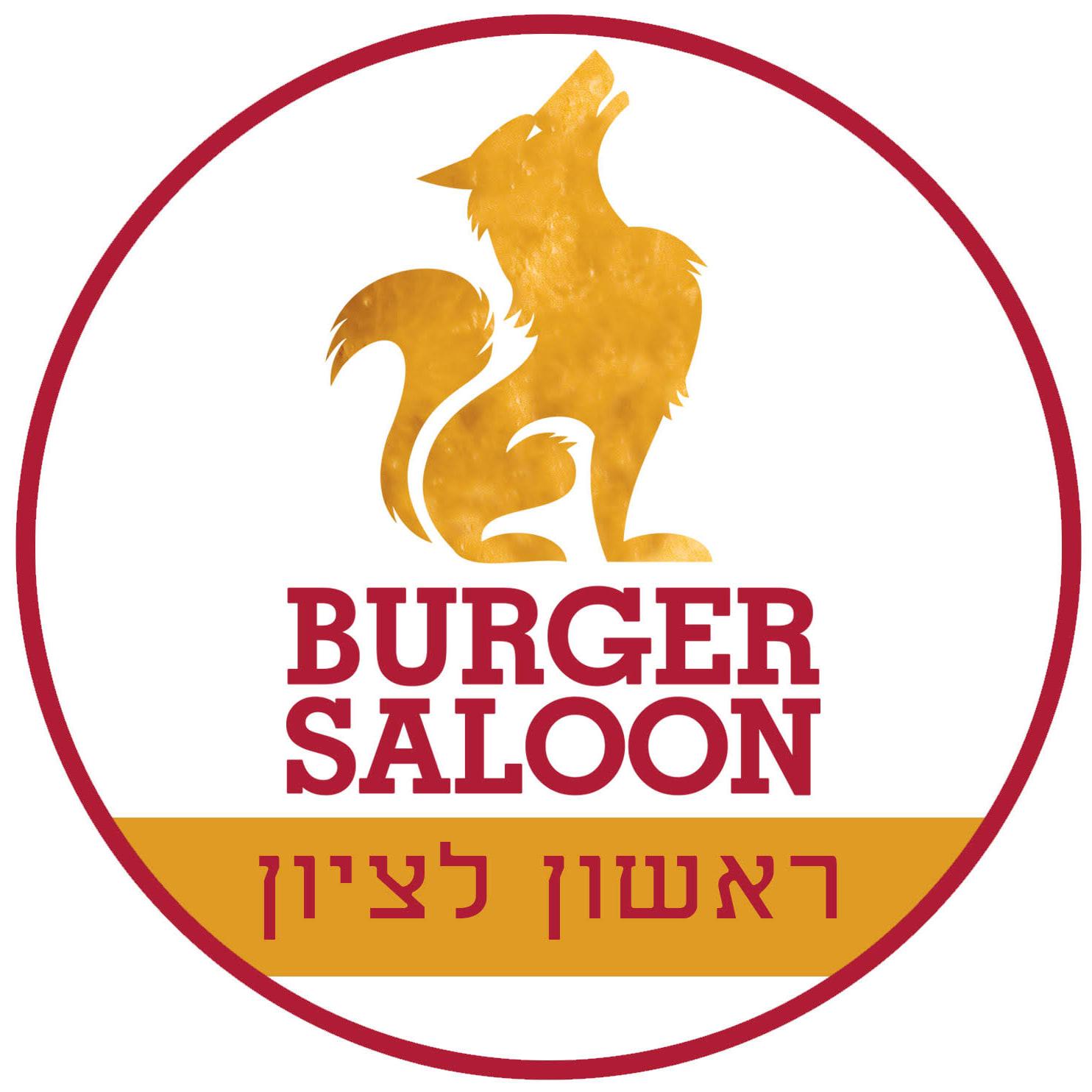 """בורגר סאלון ראשל""""צ logo"""