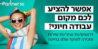 נציגי שירות ומכירה טלפוני בחיפה (גם מהבית)!