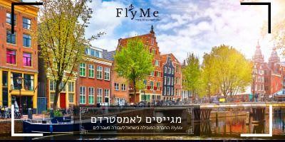 בואו לשלב עבודה עם נופש - אמסטרדם מחכה לכם!
