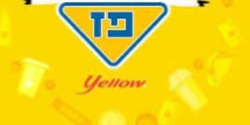 דרושים עובדי דלפק ומוכרנים ל-Yellow ברמת גן