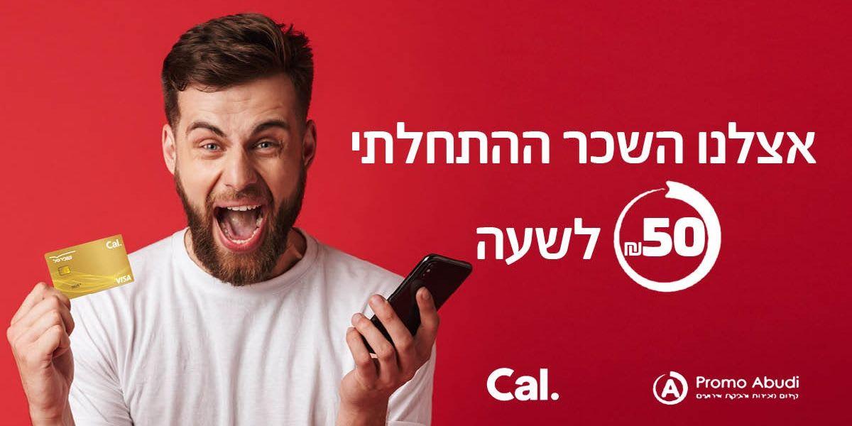 הצטרפו לפרויקט המכירות הגדול בישראל!