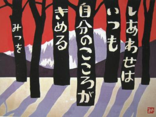 IW in Japan - voyage d'étude apprentissage