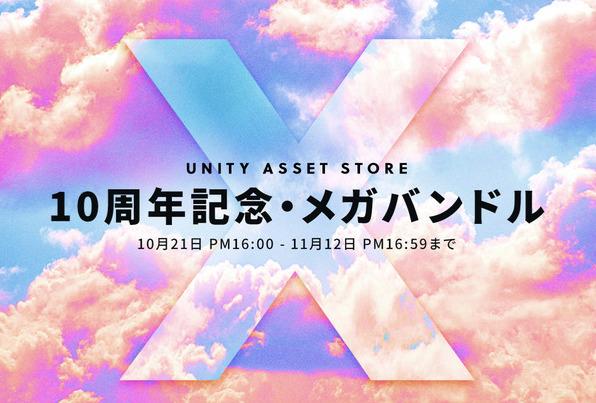 AssetStore-X