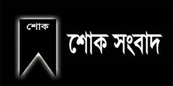 সংসদ সদস্য মাসুদা এম রশিদ চৌধুরীর মৃত্যুতে- জাতীয় পার্টি চেয়ারম্যান-এর শোক