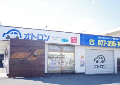 オトロン 高崎店