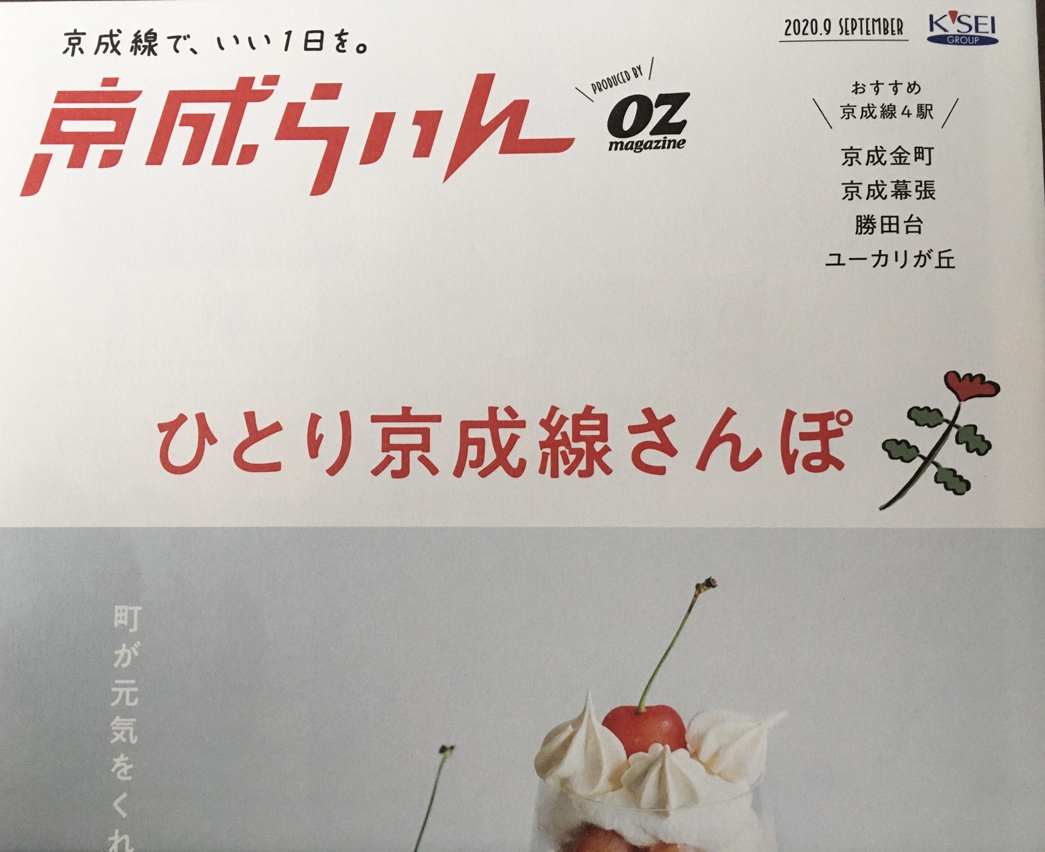 <メディア掲載>京成らいん PRODUCED BY oz magazine 2020年9月号