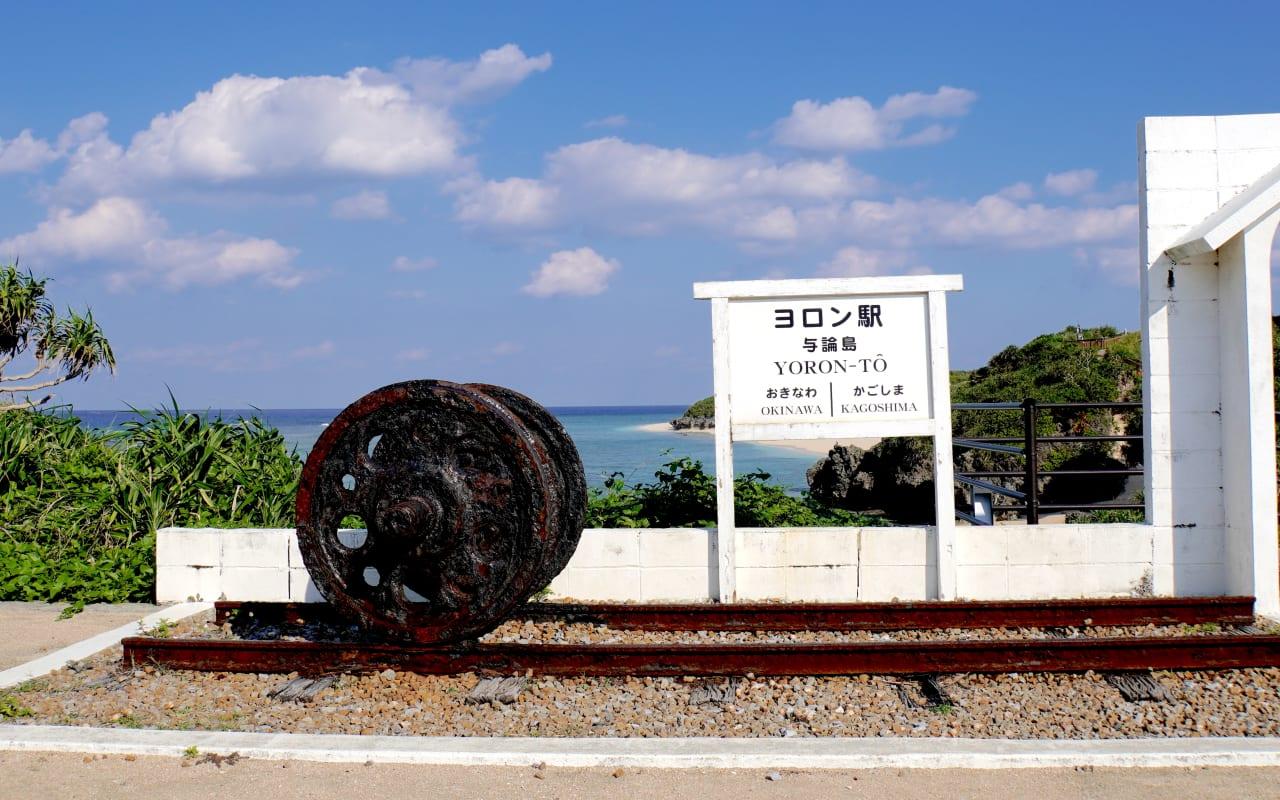 Yoron Station