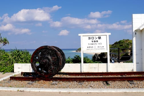 """Yoron Station: A Surreal Stopover Along the """"Milky Way Railway"""""""