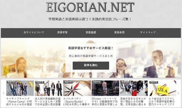【超便利なサイト発見!】実用的に使える英語表現を発信するEIGORIAN.NET(エイゴリアン・ドット・ネット)