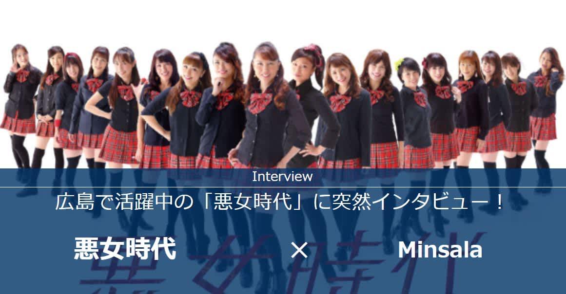 広島で超有名!アラフォーアイドル「悪女時代」にインタビュー!給与明細もミンサラで公開