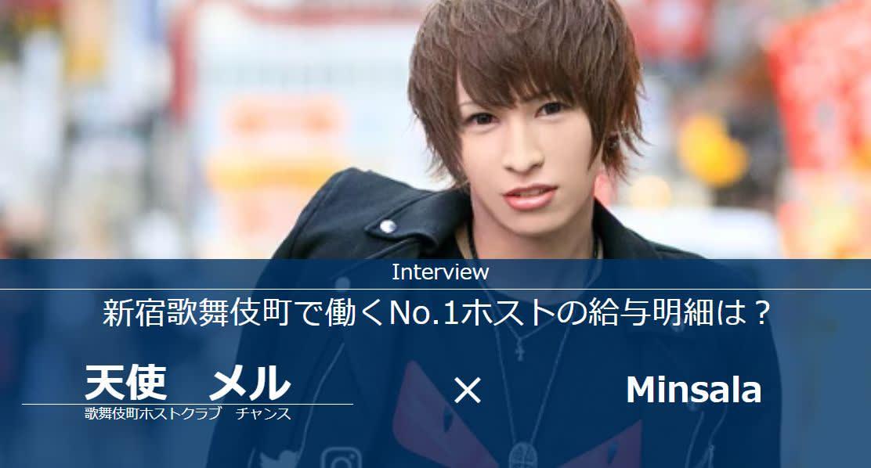 新宿歌舞伎町のNo.1ホスト給与がヤバい!ミンサラで給与明細公開!