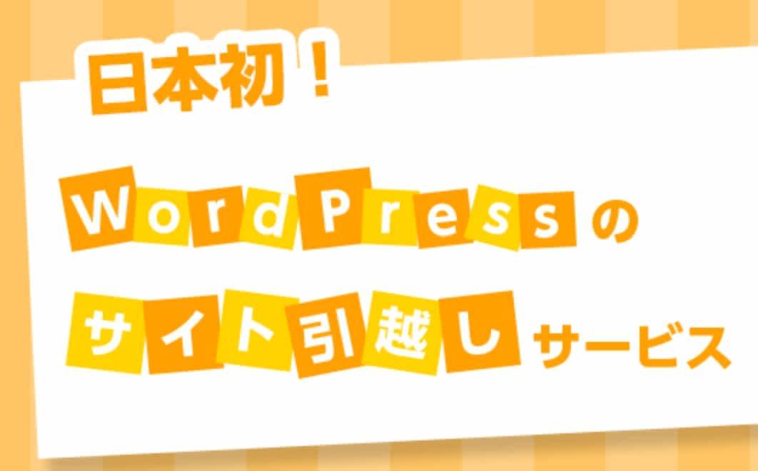 超便利!Wordpress専門のサイト「サイトマート」を気軽に利用すべし!