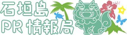 「石垣島」の情報がここにある!「今」を伝える石垣島PR情報局にインタビュー!
