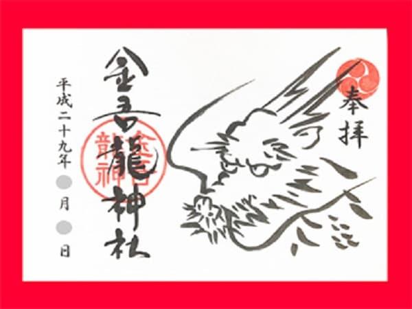 金吾龍神社現役神主に聞いた開運・金運アップに必要な3つのポイント!