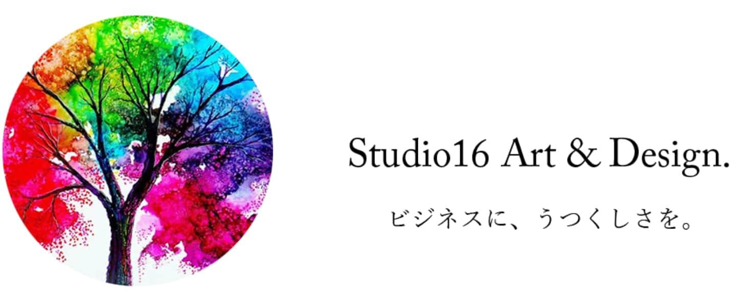 デザインにアートを、ビジネスにうつくしさを提供する「Studio16(スタジオ16)」さんへインタビュー