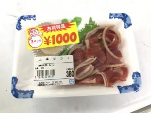 当店で人気のヤギ刺しです。