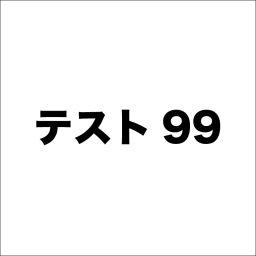 テスト99
