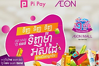 Pi Pay and Aeon Mall Shopping Center...