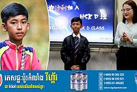 Congratulation ! Cambodian Tuk-Sak, a...