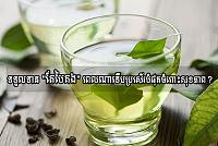 "Readable ! Drinking ""green tea"" when..."