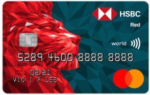 滙豐 Red 信用卡