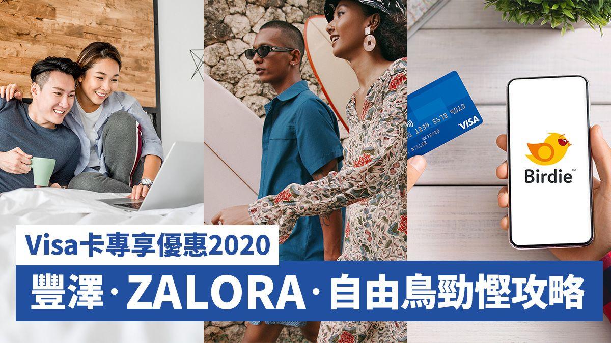 Visa卡專享優惠2020 豐澤‧ZALORA‧自由鳥勁慳攻略