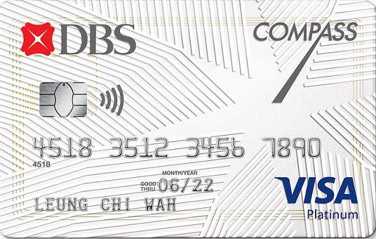 DBS COMPASS VISA白金卡