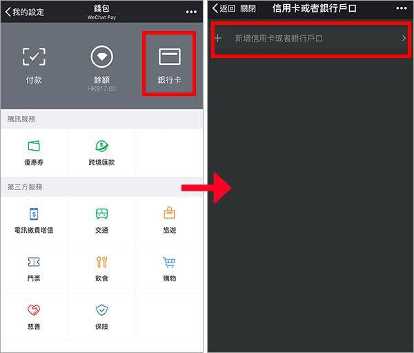 WeChat Pay 綁定信用卡