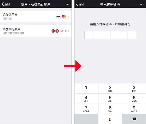WeChat Pay綁定信用卡