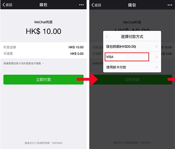 WeChat Pay 信用卡 派利是