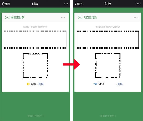 WeChat Pay 商戶 付款