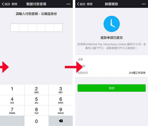 WeChat Pay 餘額 提款