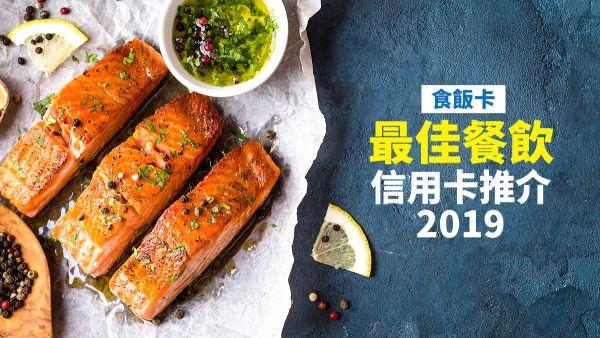 最佳餐飲 信用卡(食飯卡)推介 2019