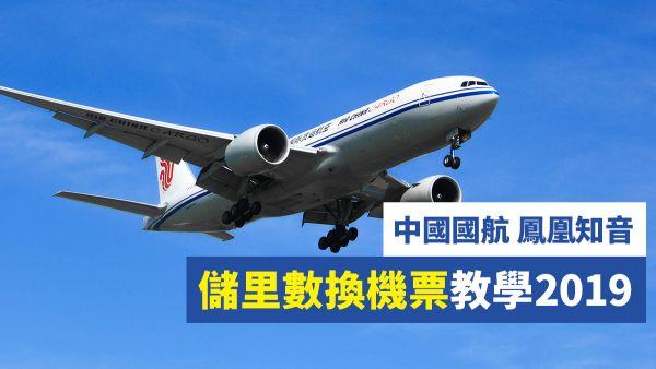 中國航空 鳳凰知音 儲里數換機票教學2019