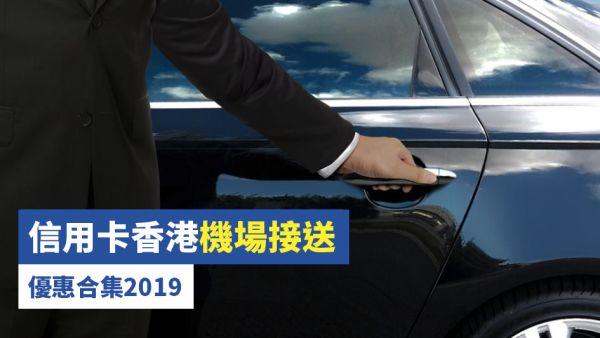 信用卡香港機場接送 2019