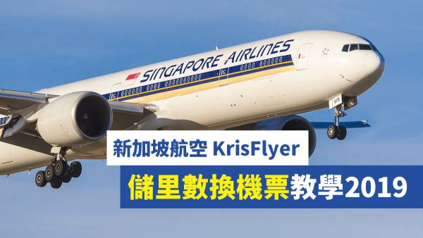 新加坡航空 KrisFlyer 儲里數換機票教學2019