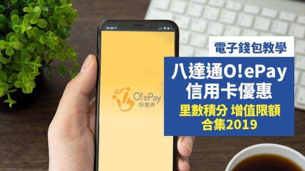 八達通 O!ePay 信用卡優惠 2019