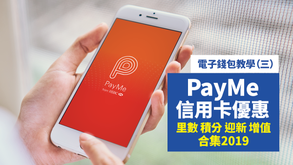 PayMe 信用卡優惠合集 2019