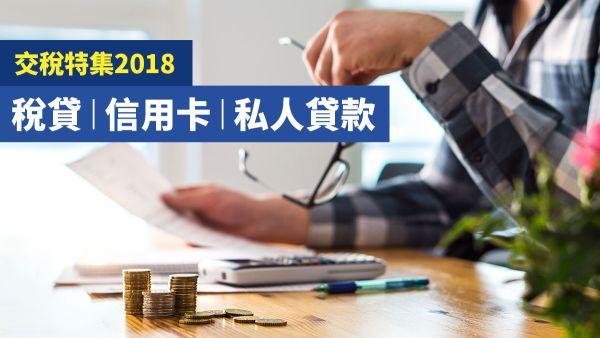 交稅特集2018 稅貸 信用卡 私人貸款