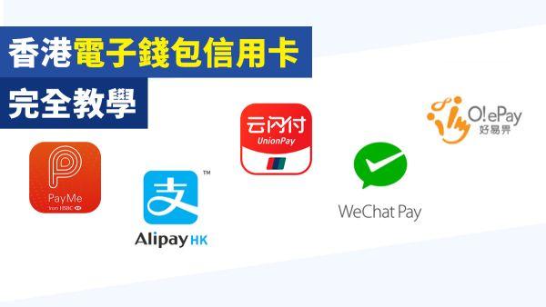 香港電子錢包信用卡