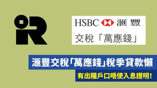 HSBC 交稅萬應錢稅季貸款懶人包, 出糧戶口免入息證明!