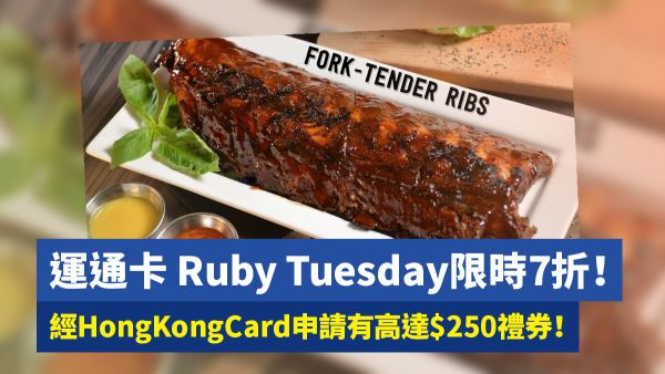 AMEX Ruby Tuesday 限時7折優惠
