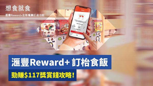 匯豐Reward+ 訂枱食飯 勁賺$117獎賞錢攻略!