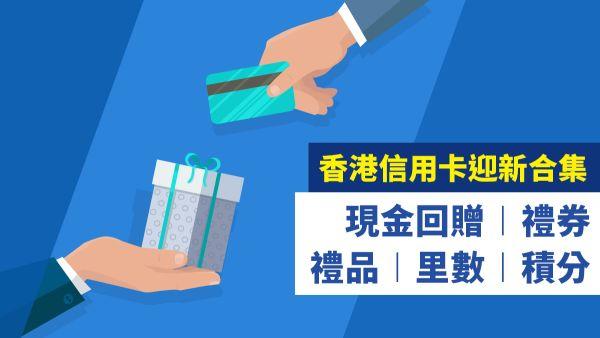 香港信用卡迎新合集 現金回贈|禮品禮券|里數積分