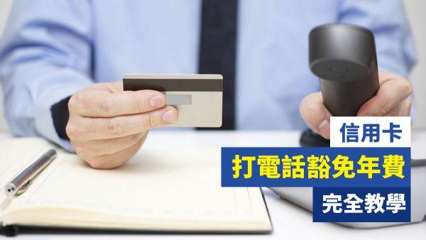 信用卡打電話豁免年費教學