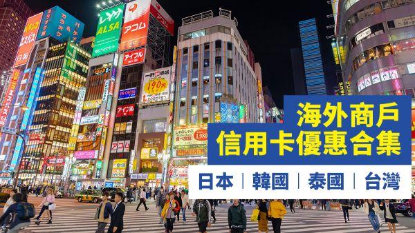 海外商戶 信用卡優惠合集 日本|韓國|泰國|台灣