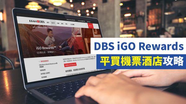 DBS iGo Rewards 平買機票酒店攻略