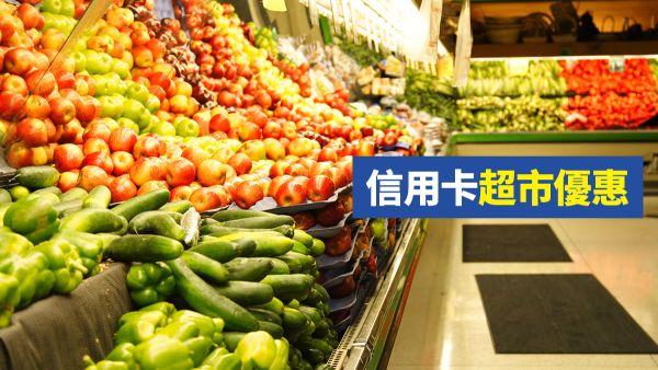 信用卡超市優惠