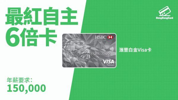 匯豐白金Visa 信用卡